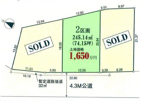 敷地面積広々245.14平米の建築条件付きの売地です。