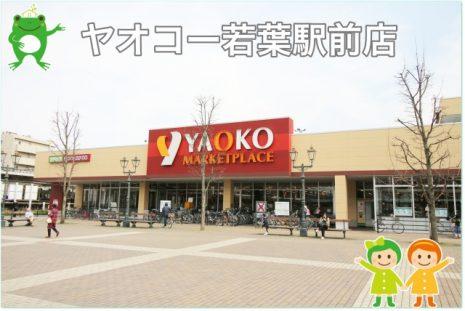 ヤオコー(620m)