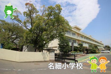 川越市立名細小学校(2300m)