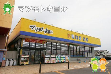 マツモトキヨシ(400m)