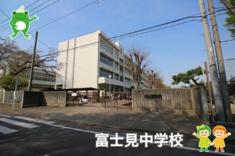 富士見中学校(600m)