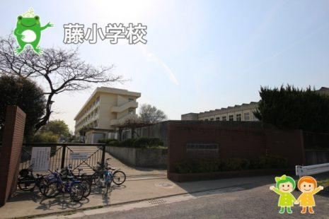 藤小学校(2000m)