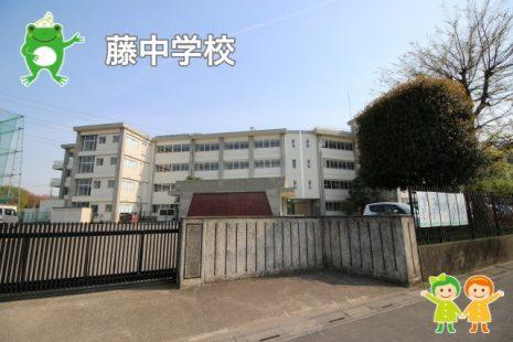 藤中学校(1700m)