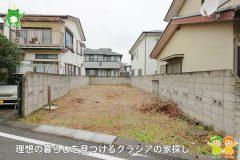 〇売地〇坂戸市芦山町  1,380万円