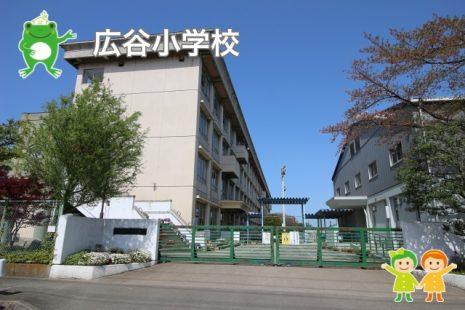 広谷小学校(700m)