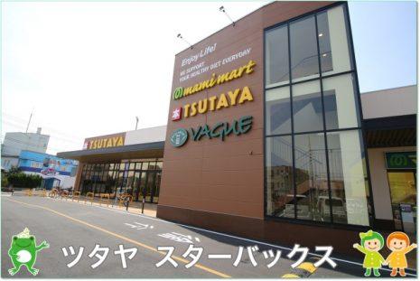 TSUTAYA(200m)