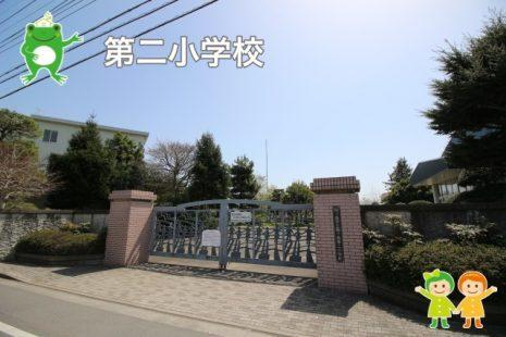 第二小学校(850m)