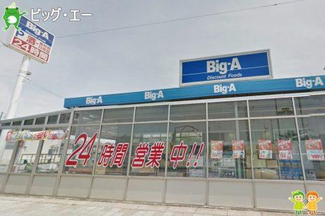 ビッグ・エー(550m)