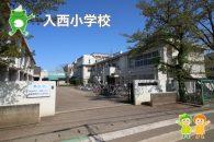 入西小学校(550m)