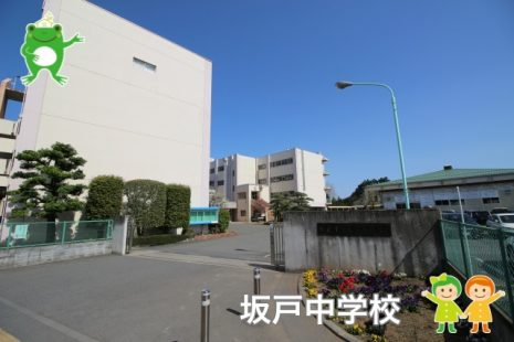 坂戸中学校(570m)