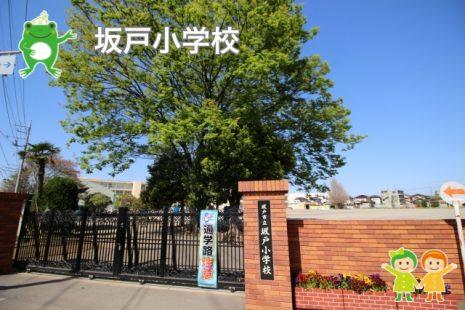 坂戸小学校(1100m)