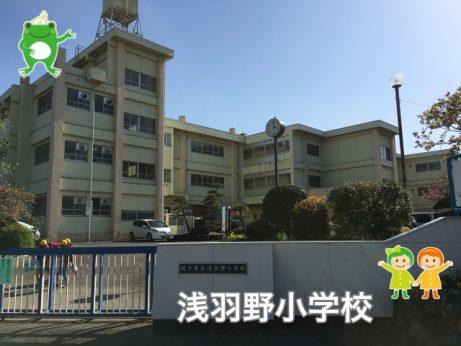 浅羽野小学校(550m)