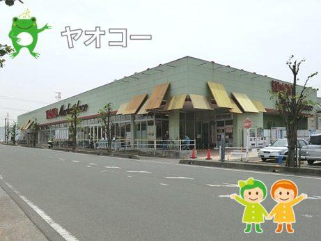 ヤオコー(900m)