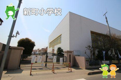 新町小学校(1100m)