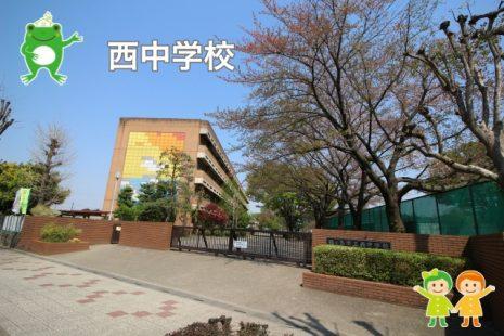 鶴ヶ島西中学校(800m)