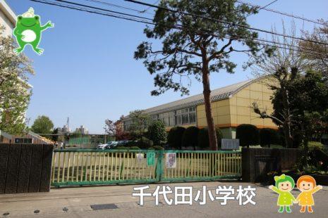 千代田小学校(1300m)