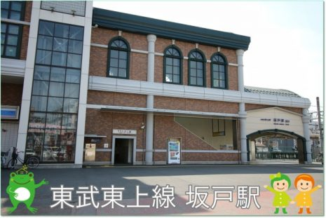 坂戸駅(650m)