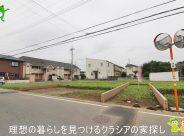 〇売地〇坂戸市浅羽野1丁目 4区画1,380万円