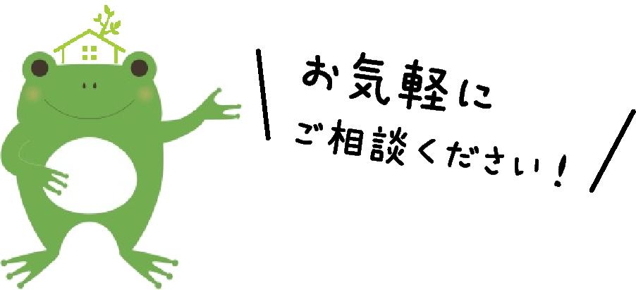 カエルイラスト